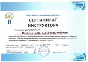 Сертификат Инструктораs