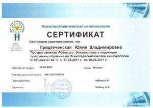 Сертификат_Аддикции_диагностика и коррекцияs