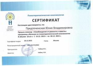 Сертификат_Аосвобожденеи от ревности и завистиs