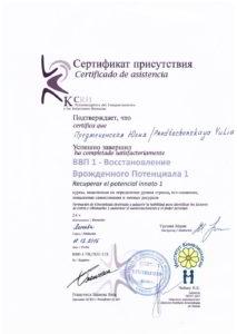 Сертификат_Восстановления Врожденного Потенциала 1s