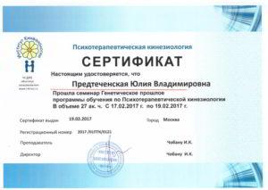 Сертификат_Генетическое прошлоеs
