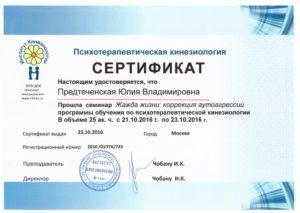 Сертификат_Жажда жизни_коррекция аутоагрессииs