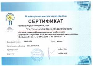 Сертификат_Индивидуальные особенностиs