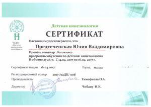 Сертификат_Логокинез программы обучения по Детской кинезиологииs