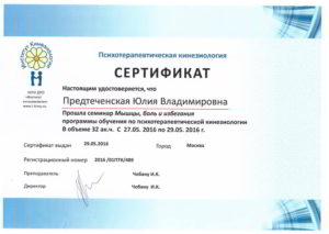 Сертификат_Мышцы, боль и избеганияs