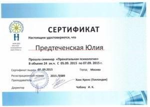 Сертификат_Пренатальная психологияs