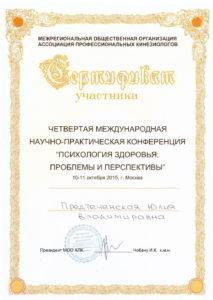 Сертификат_Психология здоровья_проблемы и перспективыs
