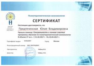 Сертификат_Сексуальность и личное счастьеs