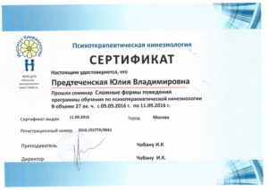 Сертификат_Сложные формы поведенияs