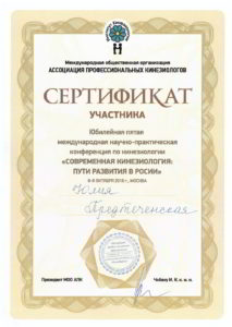 Сертификат_Современная кинезиология_пути развития в Россииs