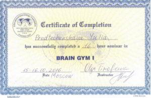 Сертификат_Brain GYM I рs