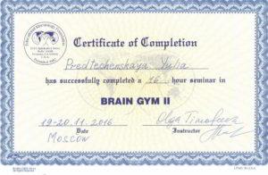 Сертификат_Brain GYM IIs
